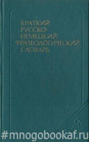 Краткий русско-немецкий фразеологический словарь