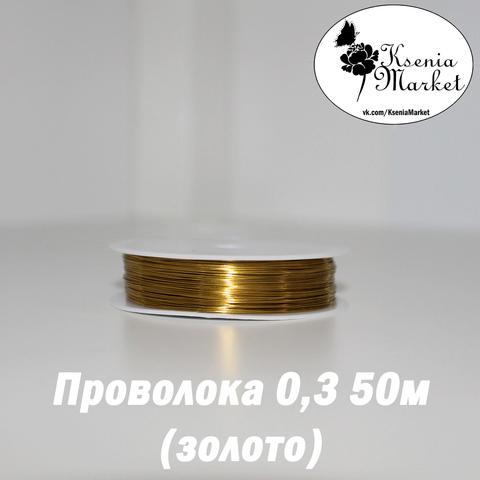Проволока 0,3мм 50метров золото