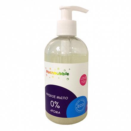 Жидкое мыло без аромата Freshbubble
