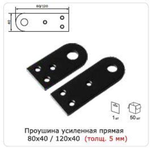 Проушина усиленная 120*40 прямая (толщ.5мм.),серый /Балаково/