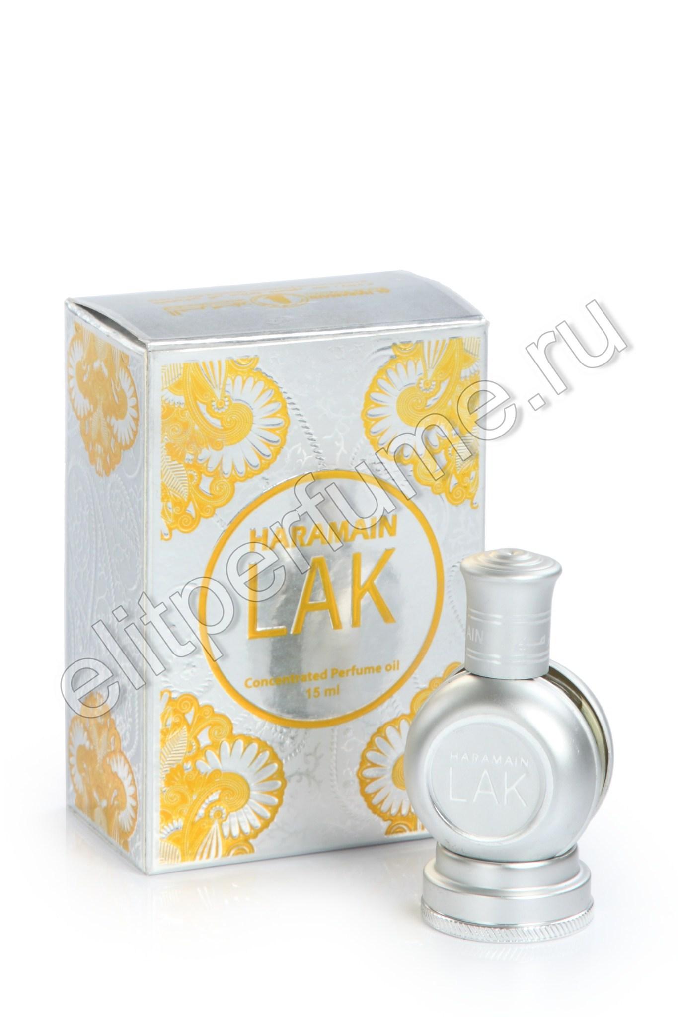 Пробники для духов Haramain Lak Харамайн Лакк 1 мл арабские масляные духи от Аль Харамайн Al Haramin Perfumes