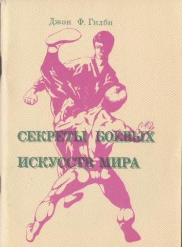 Секреты боевых искусств мира