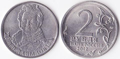 2 рубля 2012 Давыдов