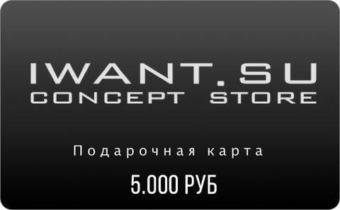 Подарочный сертификат на 5.000 рублей!