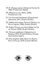 Anime Challenge. Блокнот настоящего отаку от Reanimedia