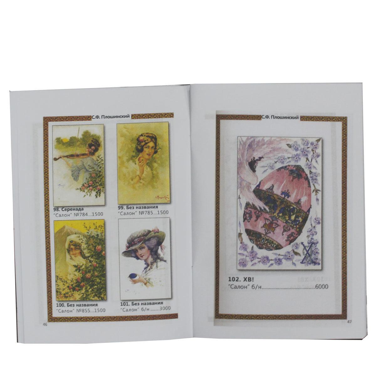 Русские праздничные почтовые карточки выпуск 1 2009