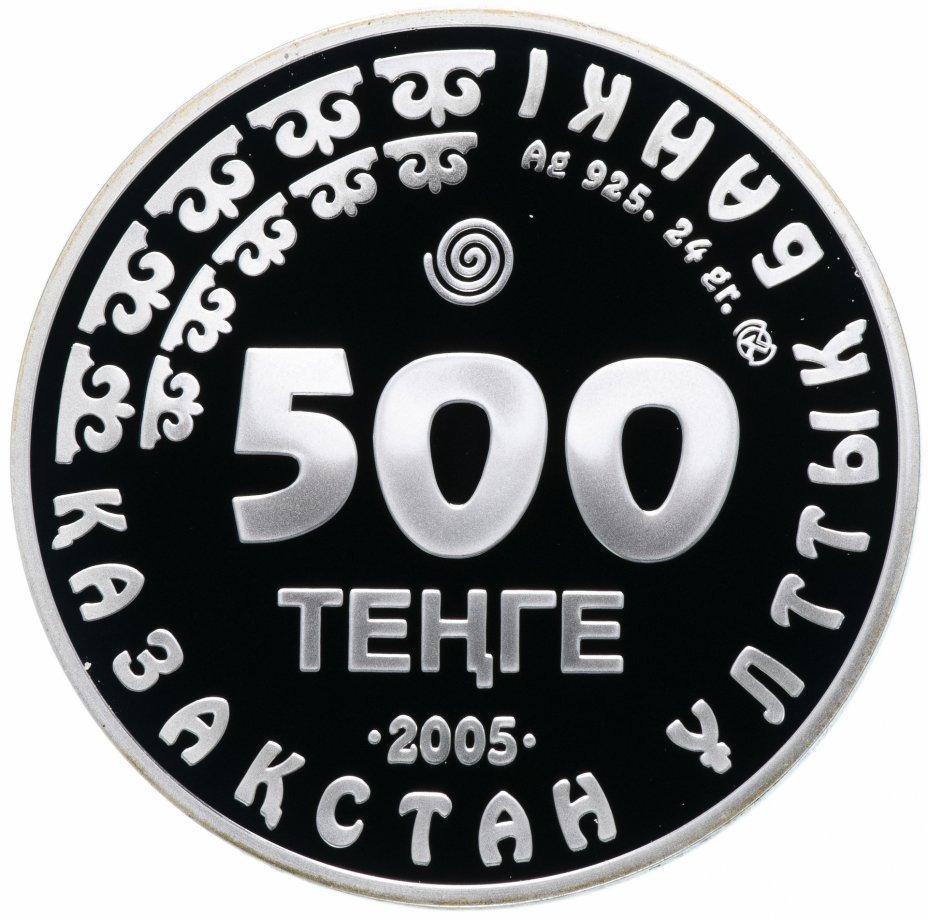 500 тенге. Джейран. Казахстан. 2005 г. PROOF