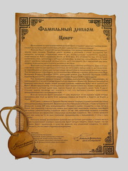 Фамильный диплом на натуральной коже