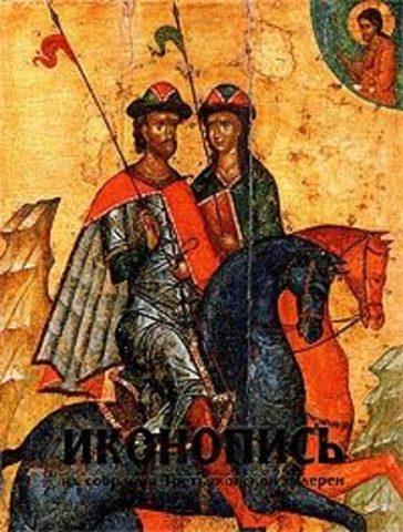 Иконопись из собрания Третьяковской галереи (НА АНГЛИЙСКОМ ЯЗЫКЕ)