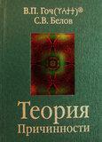 В.П. Гоч, С.В. Белов. Теория Причинности (5-е издание, дополненное)