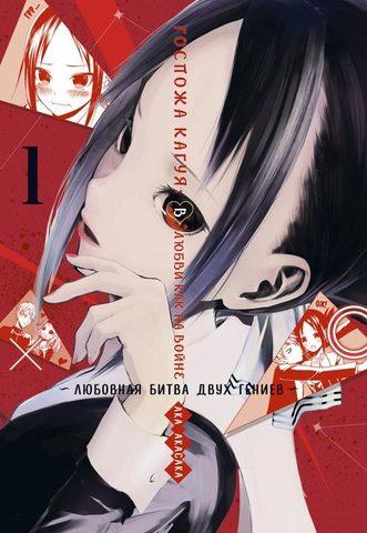 Госпожа Кагуя: В любви как на войне. Книга 1
