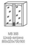 ШКАФ-ВИТРИНА МВ 36В