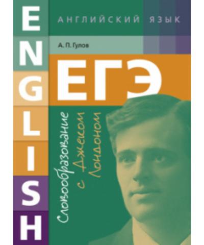 Гулов А. П. Словообразование с Джеком Лондоном. ЕГЭ. Английский язык