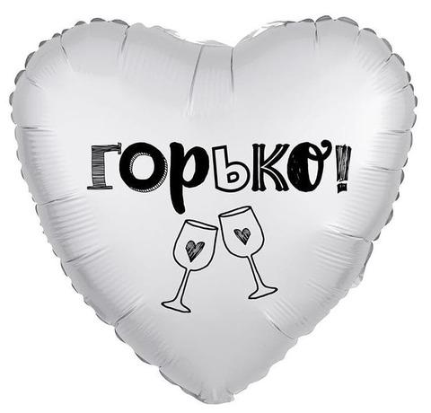 Фольгированный воздушный шар сердце, Горько, 46 см