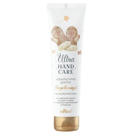 Белита Ultra Hand Care Крем-растирка для рук Согревающий 100мл