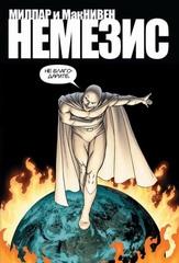 Немезис (обложка Б)