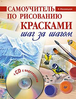 Самоучитель по рисованию красками. Шаг за шагом (+CD с видеокурсом) мазовецкая виктория владимировна самоучитель по рисованию красками шаг за шагом cd