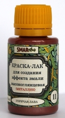 Краска-лак SMAR для создания эффекта эмали, Металлик. Цвет №11 Горячая лава