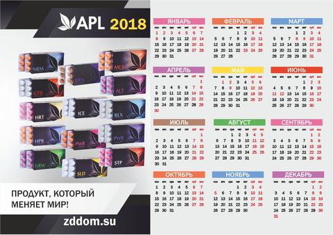 APL. Магнитный календарик на холодильник