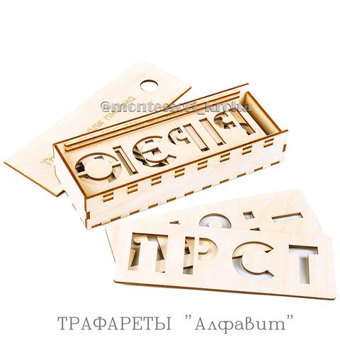ТРАФАРЕТЫ «Алфавит»