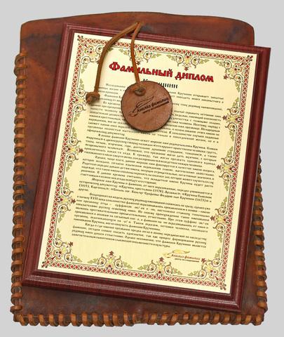 Кожаный футляр для фамильного диплома А4
