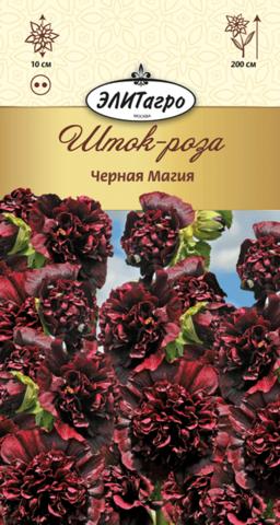 Семена Шток-роза Черная Магия мнг