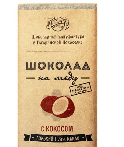 Шоколад на меду горький 70% какао с Кокосом 50 грамм