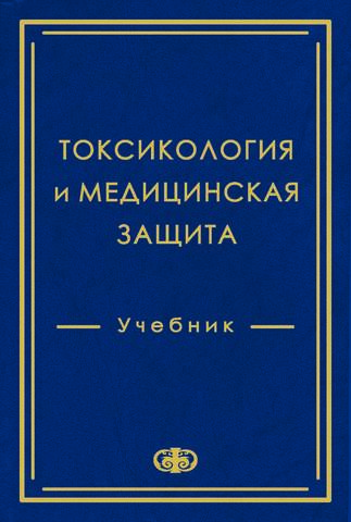 Токсикология и медицинская защита / под  ред. А.Н. Гребенюка (электронная версия в формате PDF)