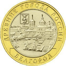 10 рублей Белгород 2006 г (биметалл) UNC