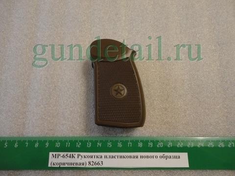 Рукоятка коричневая нового образца пластик МР-654К
