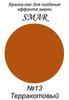Набор для росписи панно №9