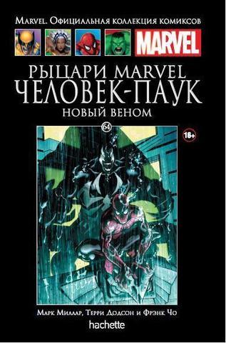 Рыцари Marvel. Человек-Паук. Новый Веном (Ашет #64)