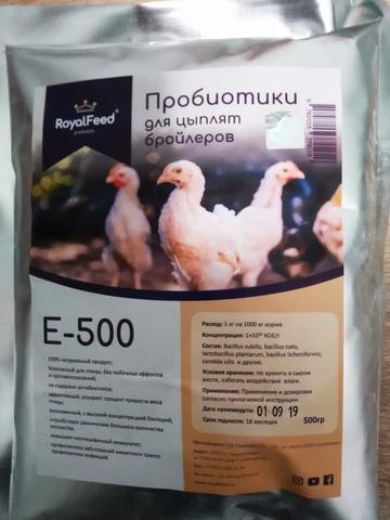Пробиотик для цыплят бройлеров Е-500 (500г)