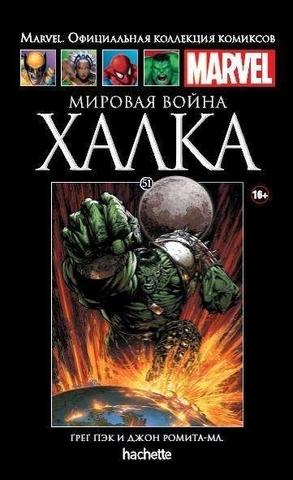 Мировая война Халка (Ашет #51)