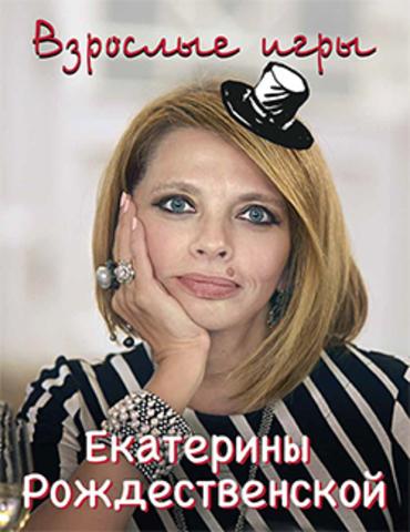 Взрослые игры Екатерины Рождественской