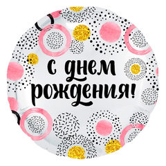 Шар Круг С ДР Розовые круги