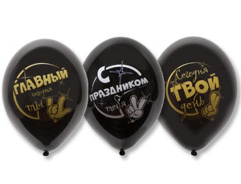 Воздушные шары Твой день