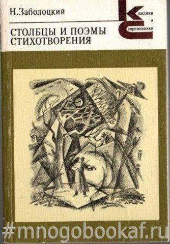 Заболоцкий Н. Столбцы и поэмы. Стихотворения