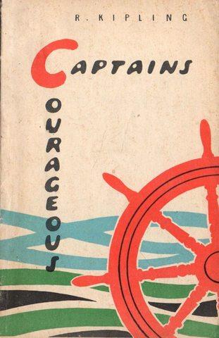 Captains Courageous. Отважные капитаны
