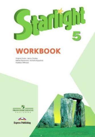 Starlight 5 класс. Звездный английский. Баранова К., Дули Д., Копылова В. Рабочая тетрадь