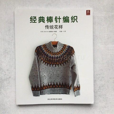Книга моделей с жаккардами