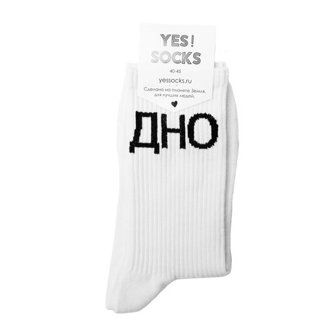 Носки YES!SOCKS Дно