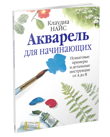 Акварель для начинающих (3-е издание)