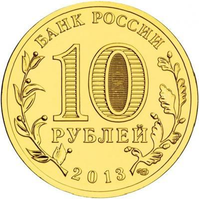 10 рублей Кронштадт 2013 г. UNC