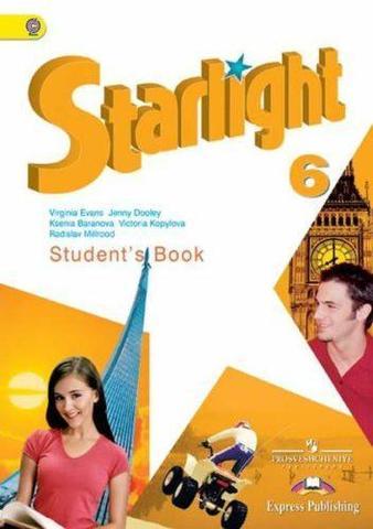 Starlight 6 класс. Звездный английский. Баранова К., Дули Д., Копылова В. Учебник 2018 год