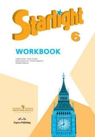 Starlight 6 класс. Звездный английский. Баранова К., Дули Д., Копылова В. Рабочая тетрадь