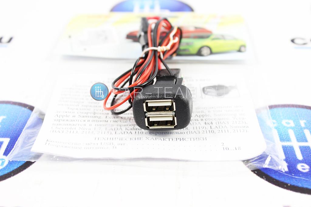 USB зарядка на 2 гнезда на ВАЗ 2113-14-15, ВАЗ 2110-12 с европанелью, Калина 1, Нива 4х4