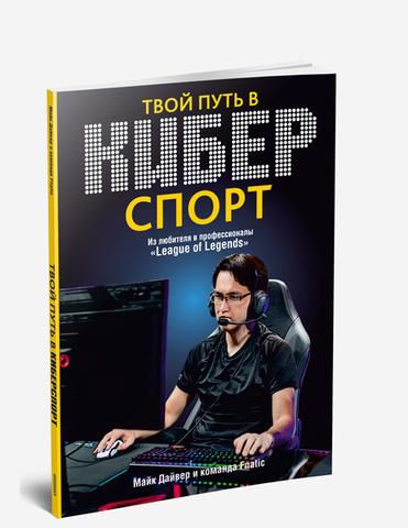 Твой путь в киберспорт