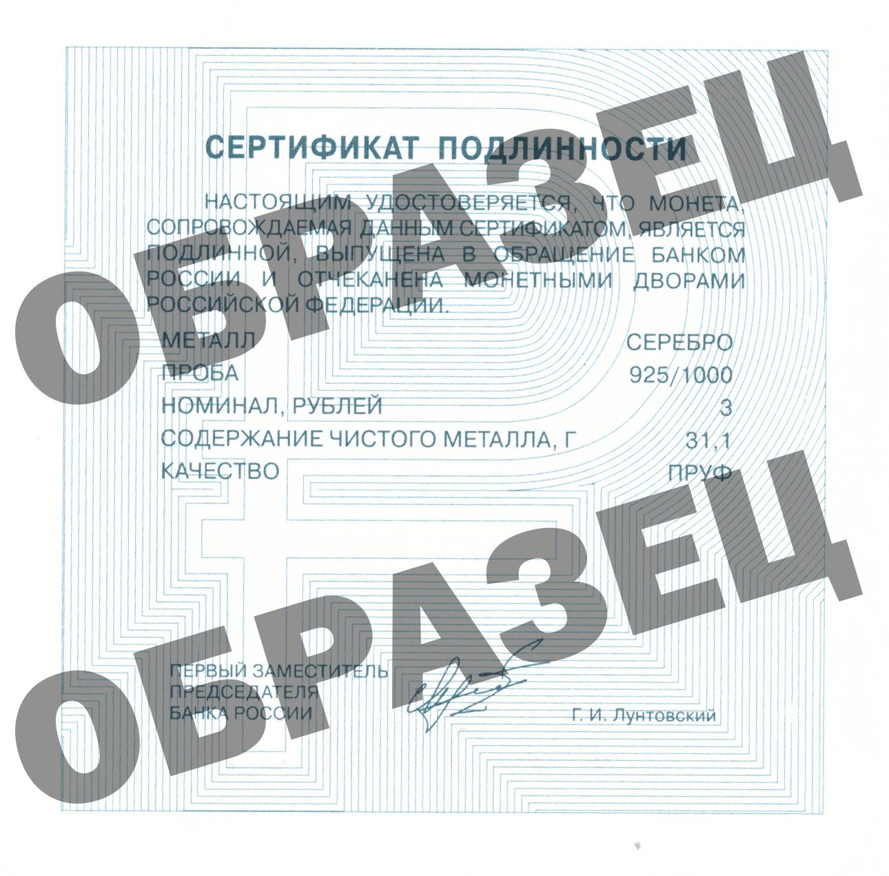 3 рубля 2015 год. Выпуск первой платежной карты