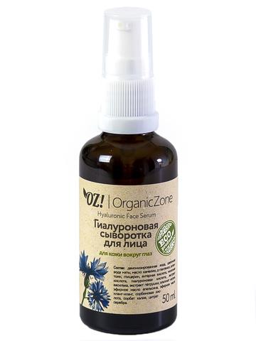 Гиалуроновая сыворотка для кожи вокруг глаз  OrganicZone